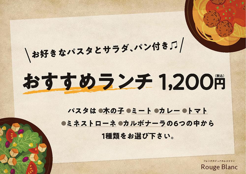 おすすめランチ 1,200円